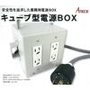 電源設備【キューブ型電源BOX】どこまでも安全に電源供給を! 製品画像