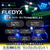 LEDモジュール『FLEDYX』(フレディクス)※サンプル進呈中 製品画像