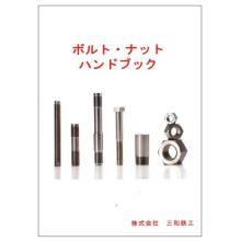 ボルト・ナットのハンドブック【※無料進呈中!】 製品画像