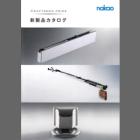 NEW!建具部品選びに役立つ『家具・建築金物 総合カタログ』進呈 製品画像