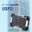 ポータブル超音波探傷器USFD-20 製品画像