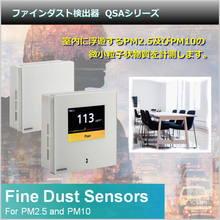 PM2.5/PM10 室内環境計測用センサー QSA2700D 製品画像
