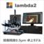 高精度 フリップチップ・ダイボンダー:lambda2 製品画像