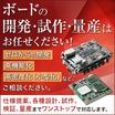 ボードコンピューター 設計・製造サービス 製品画像