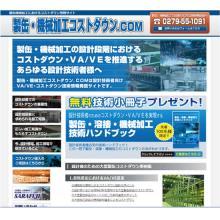 サイト紹介 製缶・機械加工コストダウン.com 製品画像