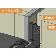 『ヒノダクタイルジョイントα 地覆⽌⽔(埋込タイプ)』 製品画像