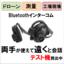 SENA SPH10Bluetoothインターコム【※貸出可能】 製品画像