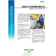 【技術資料・ガス計測/制御】最適なガス分析装置の選定方法 製品画像
