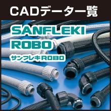 【サンフレキROBO】CADデータ一覧 製品画像