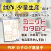 【新刊】容器と周辺機器を揃えた「ステンレス容器ユニットカタログ」 製品画像