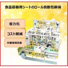 印刷ロール自動包装機 《APM》 製品画像