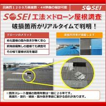 ドローン屋根調査×吹付式屋根改修工法『SOSEI工法』 製品画像