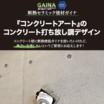 断熱セラミック塗材『ガイナ』でコンクリート打ち放し調デザインを! 製品画像