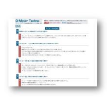 高性能粒度測定機と高性能風量測定器に対するQ&A集 製品画像