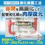【配管の取替不要】水改質で赤錆を黒錆化!低予算・短工期の赤錆対策 製品画像