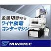 【テスト加工無料】CNCワイヤ放電精密コンターマシン【高速切断】 製品画像