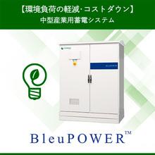 【環境に配慮・災害に強い】中型産業用蓄電システム 製品画像