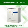 【環境に配慮・災害に強い】産業用蓄電システム 製品画像