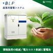 【環境に配慮・災害に強い】産業用蓄電システム〈BLP〉 製品画像