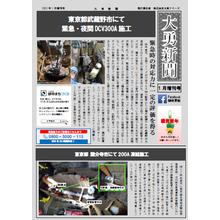 配管工事「不断水凍結工法」【大勇新聞】2021年1月増刊号 製品画像