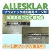 【サンプル進呈】プラスチック成形機用 樹脂洗浄剤『アレスクラ』 製品画像