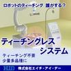 『ティーチングレスシステム(自動JOB生成システム)』 製品画像