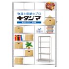【総合カタログ】収納ラック 製品画像