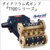 ハイドラセル 高圧ダイヤフラム式ポンプ『T100 シリーズ』 製品画像