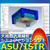 汎用構造解析ソフト「ASU/ISTR」構造・伝熱・振動 製品画像