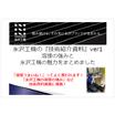 精密板金加工と溶接【技術紹介資料Ver1】永沢工機の魅力 製品画像