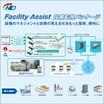 クラウド対応設備監視パッケージ「Facility Assist」 製品画像