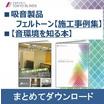 【音の悩み解決事例 36選】「音環境を知る本」も進呈中! 製品画像