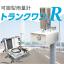 【可搬型】トランクワンR - 可搬型雨量計 製品画像