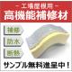 【雨漏り対策】工場屋根用 断熱防水補修材「イソタンシステム」 製品画像