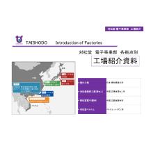サポート体制がわかる!対松堂 電子事業部 工場紹介資料 製品画像