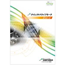ダイレクトドライブモータ Zシリーズ カタログ 製品画像