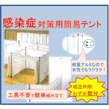 『感染症対策用簡易テント』工具不要で簡単組立! 製品画像