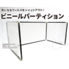 衛生設備【ビニールパーティション】※3/31まで設計費完全無料 製品画像
