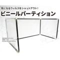 衛生設備【ビニールパーティション】※12/31まで設計費完全無料 製品画像