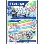 微量検知簡易キット『TQCM』※解説マンガ資料を進呈! 製品画像