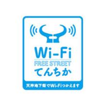 【無線LANアクセスポイント採用事例】天神地下街 製品画像
