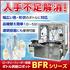 汎用性の高いボトル供給ロボット『BFRシリーズ』 製品画像