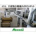 【つなぎのご提案】メイキコウ ロボットハンドリングシステム 製品画像