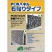 【新製品】PCWパネル 石貼りタイプ(PCW工法) 製品画像