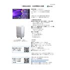 介護福祉施設向 光触媒環境浄化装置  製品画像