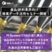 ウェビナー開催「データ管理インフラ PI Systemのご紹介」 製品画像