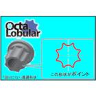 この形状が樹脂を守る! Octa Lobularシリーズ 製品画像