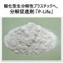 酸化型生分解促進剤『P-Life』 製品画像