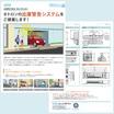 【駐車場、店舗等の出入り口に!】出庫警報システムカタログ 製品画像