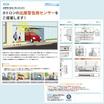 【駐車場、店舗等の出入り口に!】出庫警報用センサーカタログ 製品画像